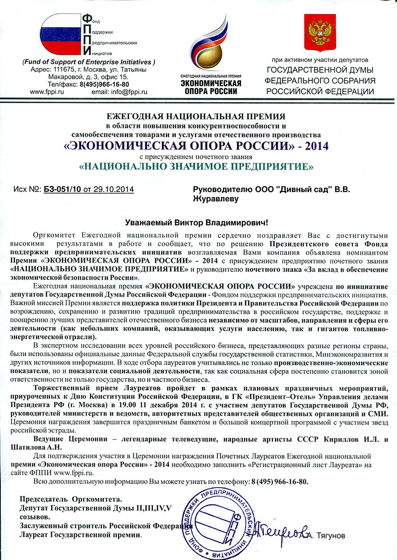 Номинант Премии «Экономическая опора России» — 2014
