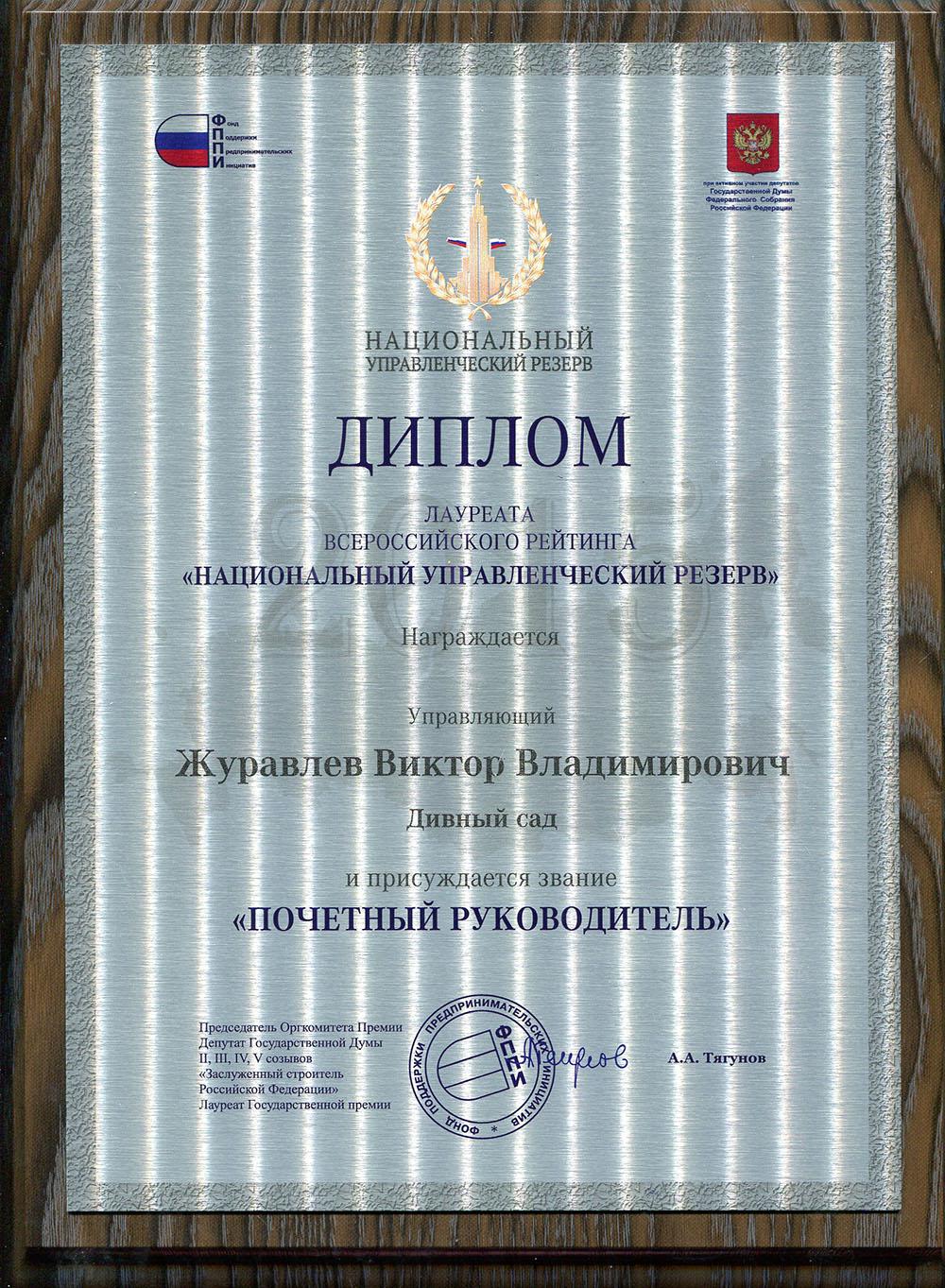 Диплом лауреата всероссийского рейтинга «Национальный управленческий резерв»