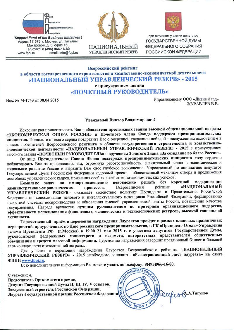 Победитель Всероссийского рейтинга «Национальный управленческий резерв» — 2015