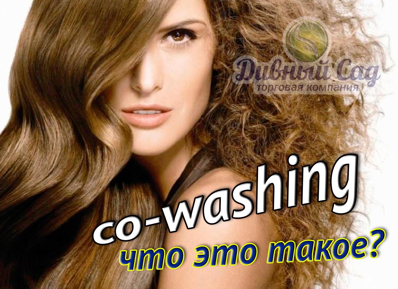 «Co-washing» — что это такое, его польза и преимущества