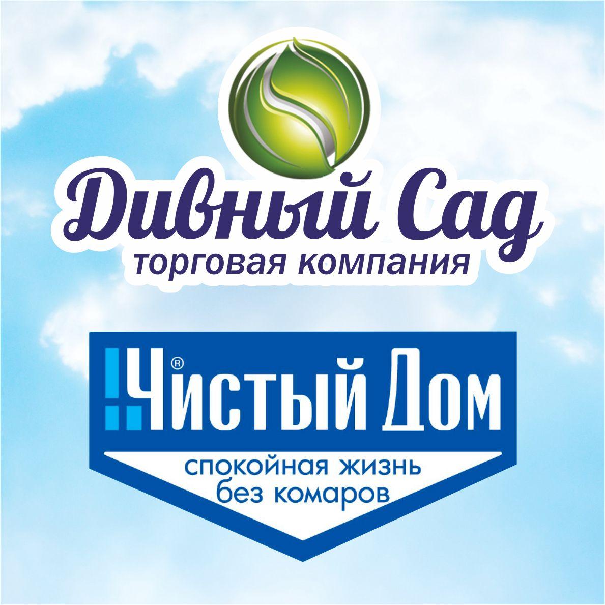 «Дивный сад» — официальный дистрибьютор бытовой химии ТМ Чистый дом
