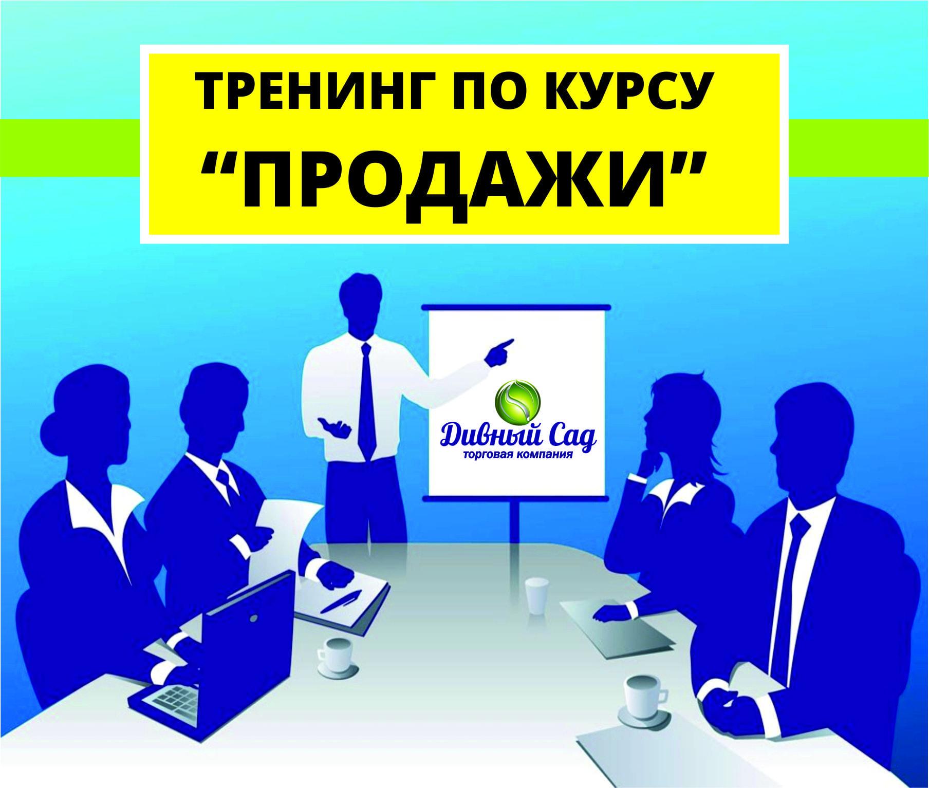 Тренинг для торговых представителей 29-30 сентября