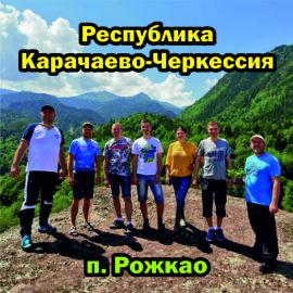 Поездка «Дивного сада» в р.Карачаево-Черкессия