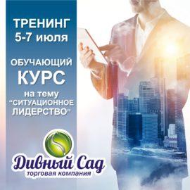 Тренинг для супервайзеров ООО «Дивный сад»