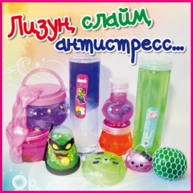 Лизун, Слайм, Антистресс — игрушка 21 века