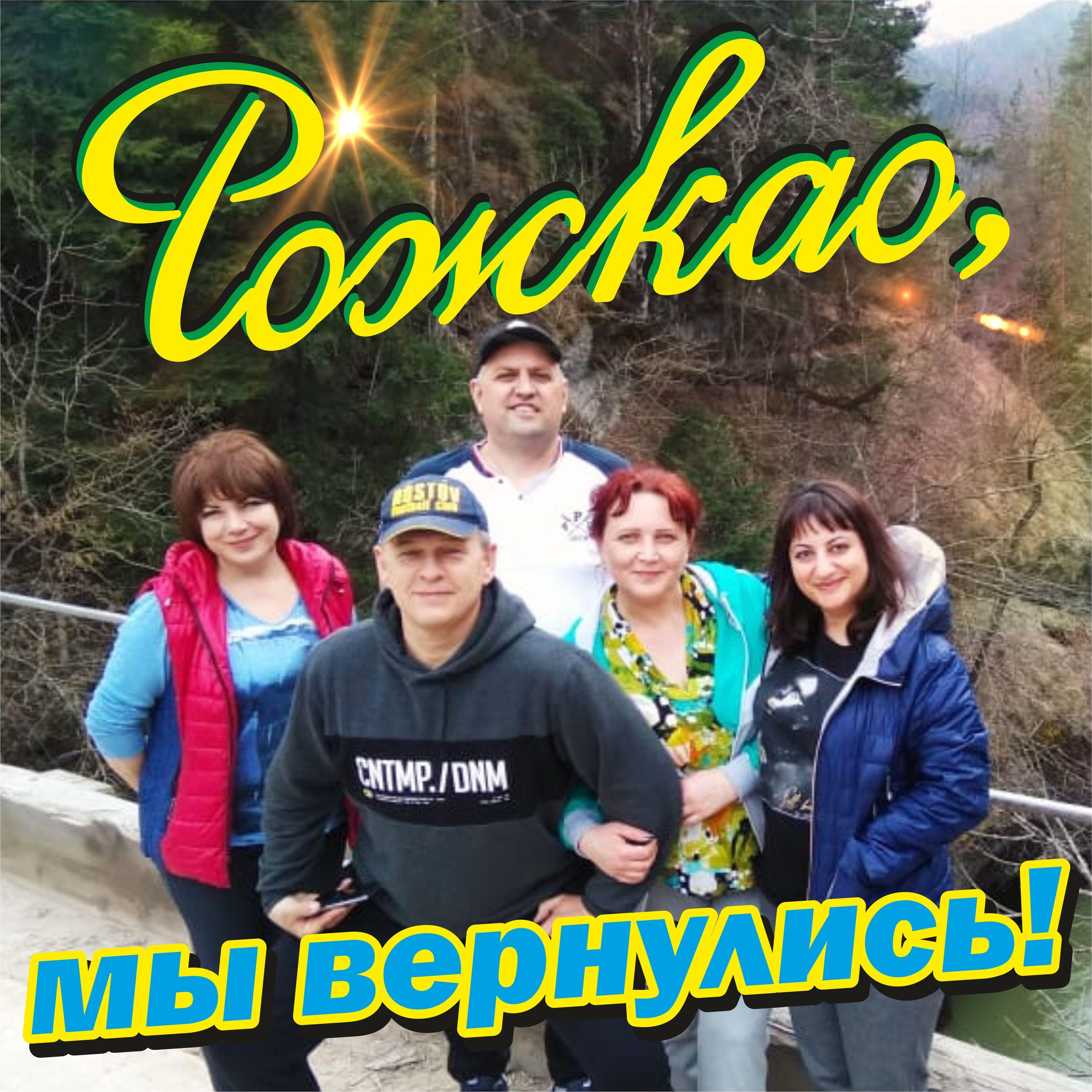 Корпоративный выезд в п. Рожкао, респ. Карачаево-Черкесия