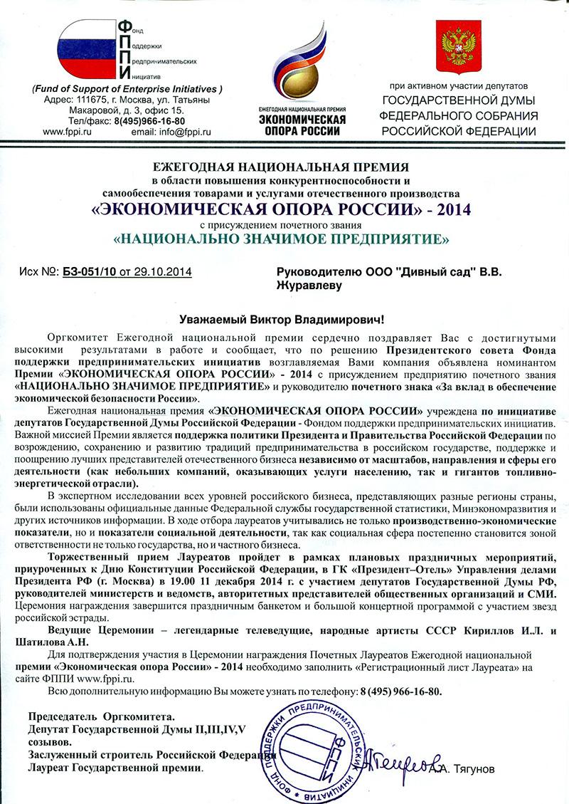 """Номинант Премии """"Экономическая опора России"""" – 2014"""