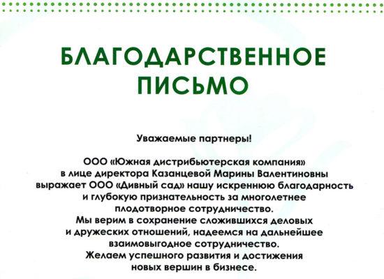 """Благодарственное письмо ООО """"ЮДК"""""""