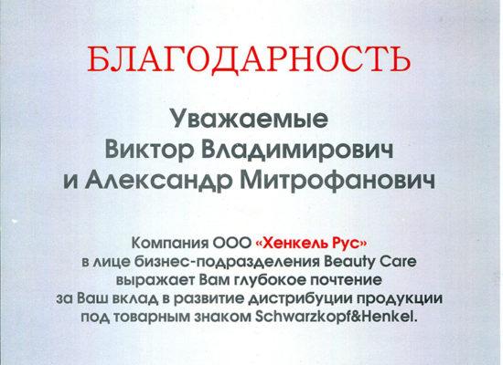 """Благодарность от ООО """"Хенкель Рус"""""""