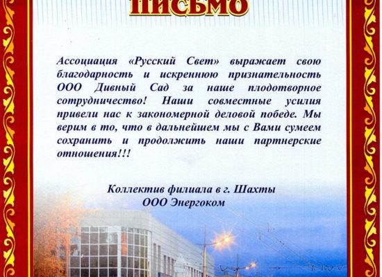 """Благодарственное письмо от ООО """"Энергоком"""""""