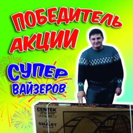 Объявлен победитель акции для СУПЕРвайзеров