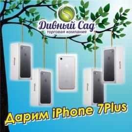 Новые обладатели iPhone 7Plus в ООО «Дивный сад»