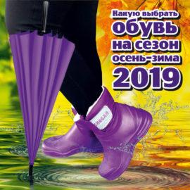 Где купить сапоги ЭВА в Ростовской области