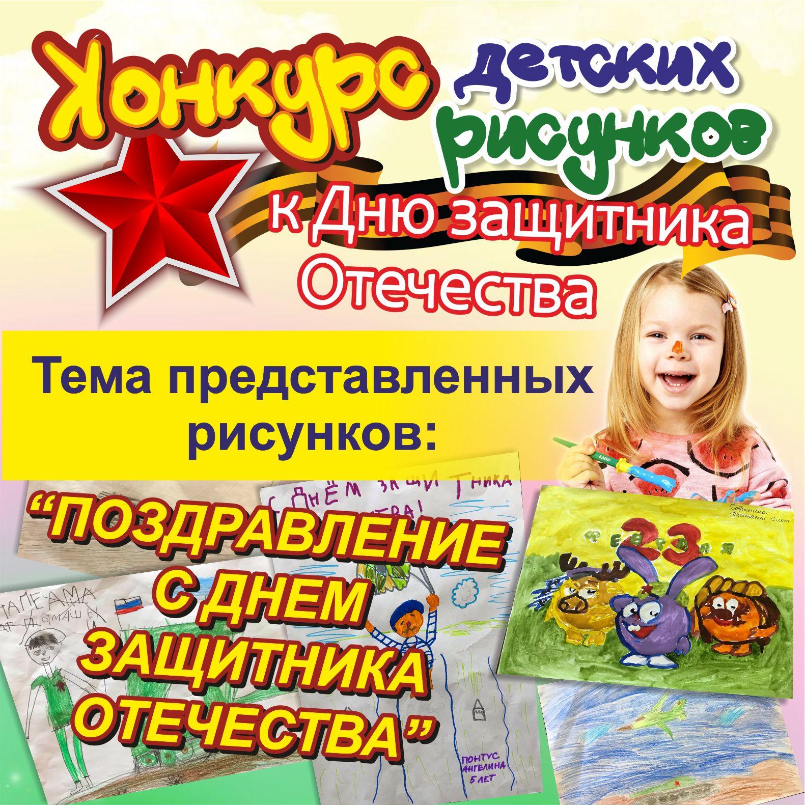 ООО «Дивный сад» провел конкурс детских рисунков к 23 февраля
