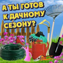 7 главных инструментов для садово-огородного сезона