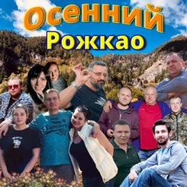 Дистрибьюторская компания бытовой химии снова отправилась в поездку в п. Рожкао, респ. Карачаево-Черкессия