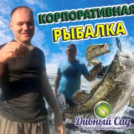 Корпоративная рыбалка 11-12 сентября