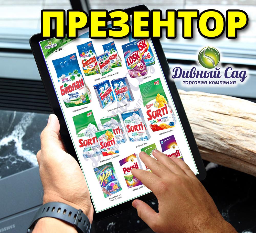 Секреты «приготовления» Презентора ООО «Дивный Сад»