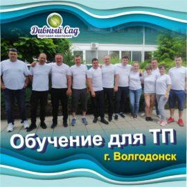 Тренинг для торговых представителей в г. Волгодонск